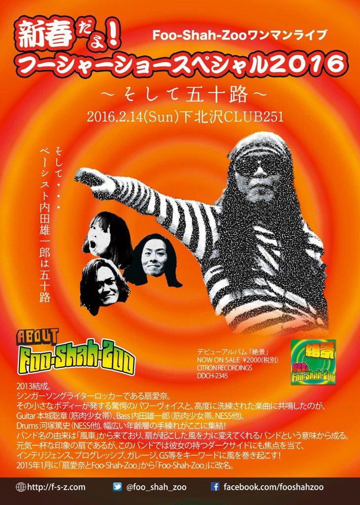 ウチダ50を渋谷にて。そうそうたるメンツによるそうそうたる音楽とおしゃべり。面白素晴らしかった!PANTAさんにも久々にお会いできて嬉しかったん! みなさん、内田祭りは2.14下北沢251まで続きますのでよろしく! https://t.co/GsINauieQF