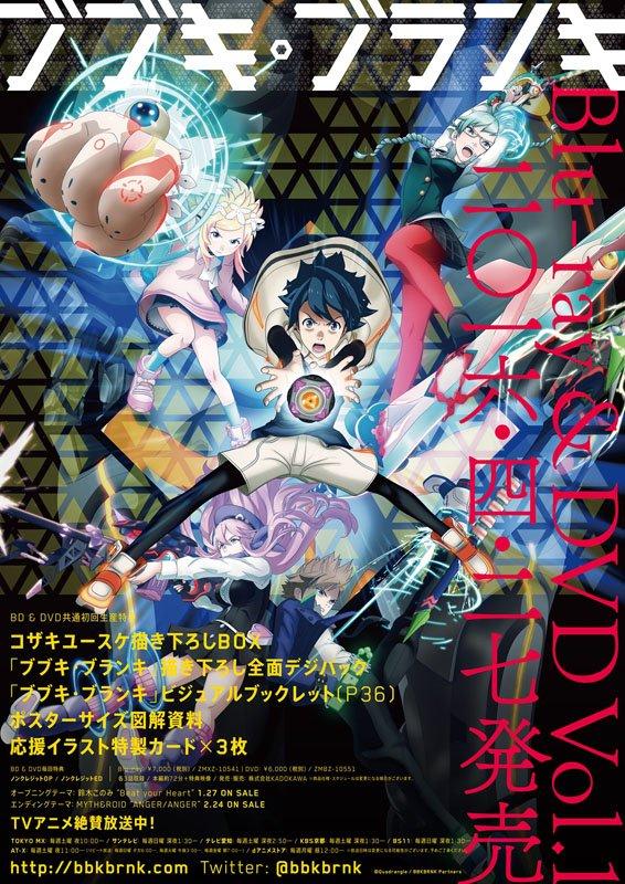 TVアニメ『ブブキ・ブランキ』(舞武器舞乱伎)BD / DVD 発売1. 2016年4月27日2. 5月25日3. 6月