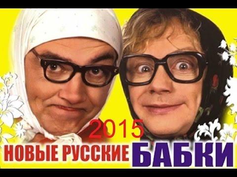 Поздравление мужчине от новых русских бабок