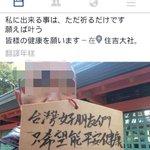 #台湾地震 台南の遭難者もう12人。台湾が地震に見舞われた時、日本の方々そんなに早速に行動し、応援してくれるには、台湾人達が燃えて、感動させたよ。台湾の諺「患難見真情」、日本語は困難の時、手を差し伸べてくれるこそ、真の「友達」です。 https://t.co/D1WvLBPpgR