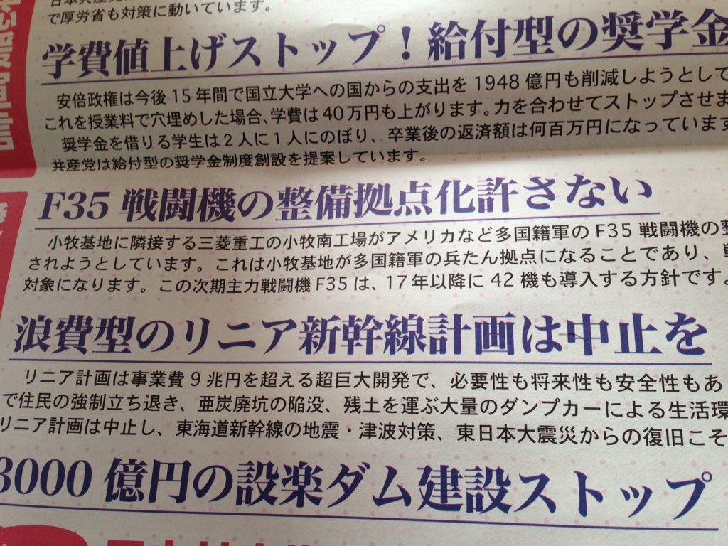 日本共産党のチラシがポストっていたんだが  リニアは莫大な金がかかり将来性も必要性も安全性もないと喧伝してる  必要性がないというのも酷いが事業費を東日本大震災の復興に回せというが事業費全額JR東海持ちなんですが? https://t.co/9VAvPHlA5a
