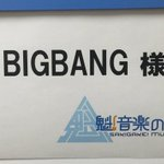 【#BIGBANG】  フジテレビ 『魁!音楽の時間 』 出演決定✨  [放送予定日] 2/14(日) 24:50~  https://t.co/SvJlygpLXs     #魁音楽の時間 #BIGBANG_Album0203 https://t.co/94kBgaCkk0