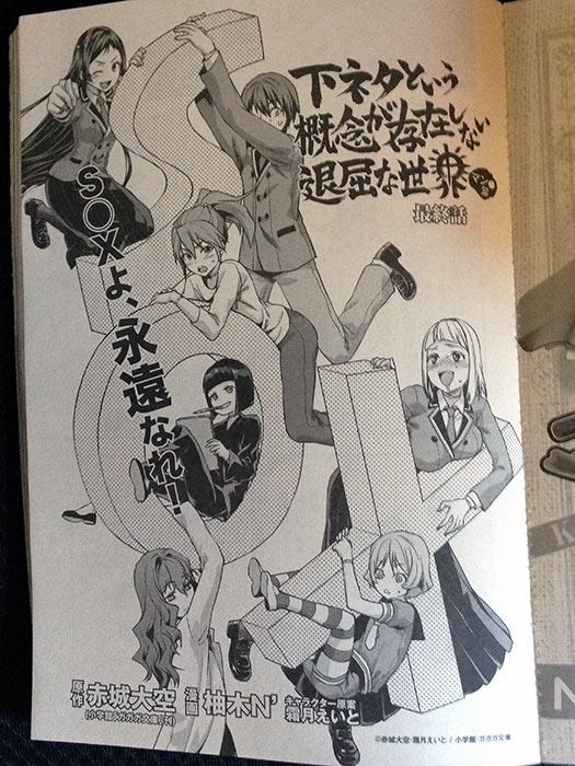 発売中のコミックガーデン3月号に「下ネタという概念が存在しない退屈な世界 マン●篇」最終話が掲載されております。原作小説