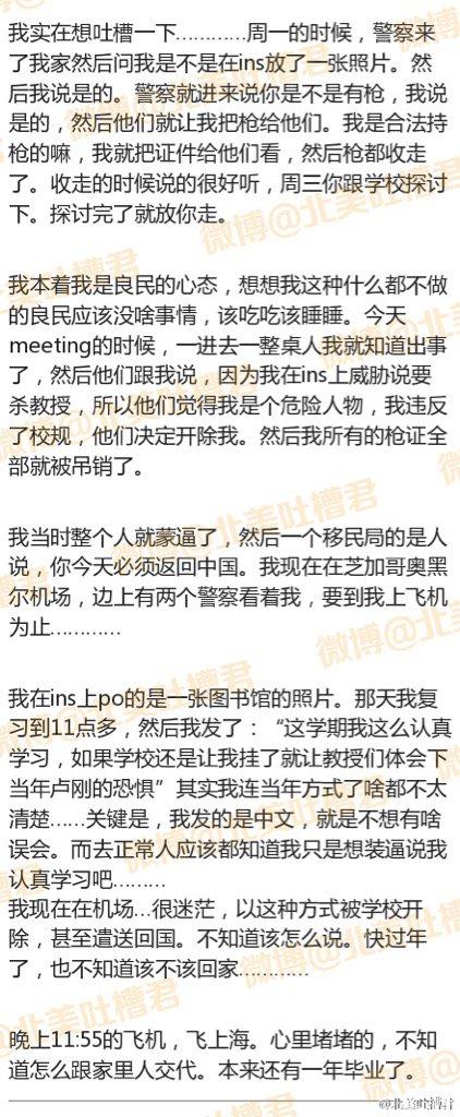这个故事告诉我们任何时候不要相信警察 RT @ginoxiao: 一个北美留学生在Instagram 上发了张有枪的照片说要杀教授,于是被学校开除、被移民局遣返回中国。。。大过年的,玩大了。 https://t.co/TmOSYApboX