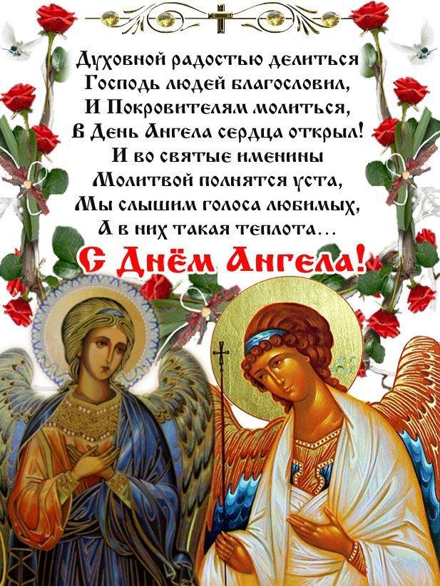 Поздравления с днем ангела кириллу