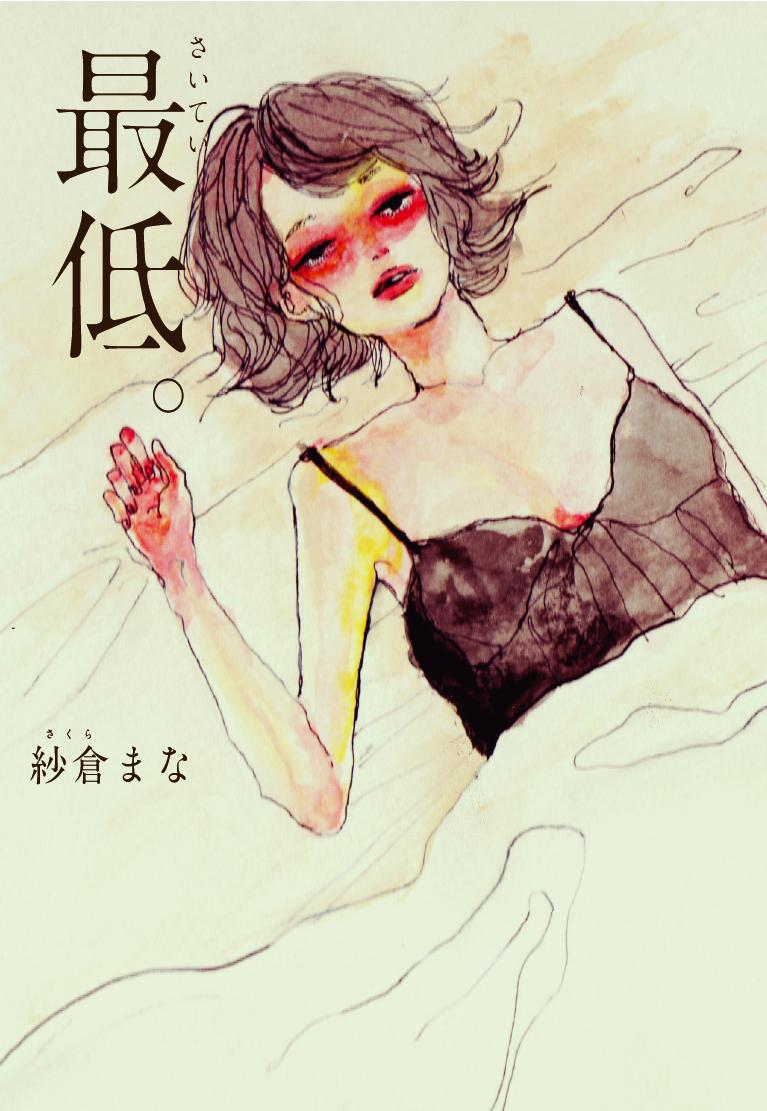 最低。/紗倉まな (KADOKAWA刊) の装幀をしました。 note「デザインの仕事」を更新: https://t.co/PtIUIPRZgj 挿画はacoさん https://t.co/ARLYdfjsqy にお願いしました。 https://t.co/oNd2026s8C