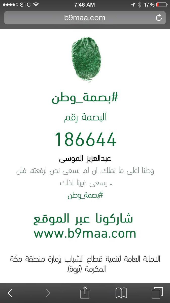 مبادرة جميلة من امارة مكة عن حب الوطن  ادخل الرابط وابصم، وانشره لمن حولك https://t.co/CB69qvSAGy  وطنا اغلى م نملك https://t.co/8pMc3Mu17l