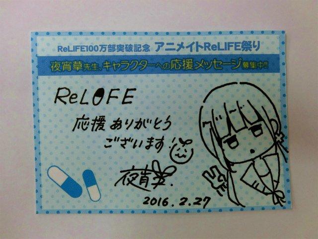 本日、『ReLIFE』の夜宵草先生と『今週のかなでさん』のチョモランマ服部先生がご来店して下さいました!!そしてな、な、なんと!直筆コメントカードを頂きました!!有難うございます!(感涙)最初、気づかなくてごめんなさい・・・続く→ https://t.co/y6ys9WGNu3