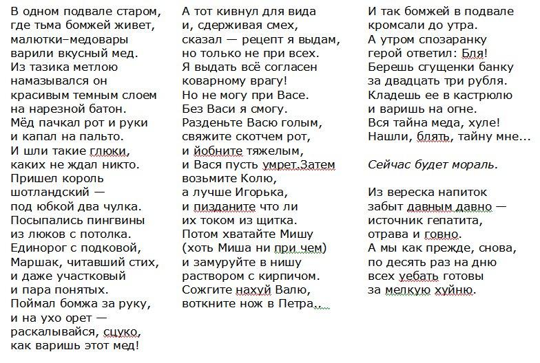 Вересковый мёд стих текст