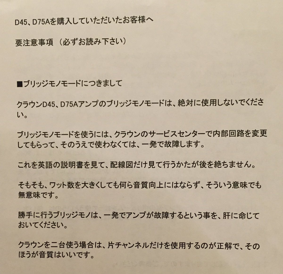 石田ショーキチ氏からお借りしたパワーアンプの中に入っていた輸入代理店作成注意書きがキレ気味で面白かった。 https://t.co/K1bBZzx1Jx