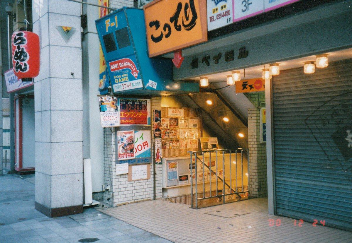 かなり大昔の仙台のゲームセンターエフワン(一度閉店後再開したあと)。撮影時期離れています。 https://t.co/SxTwwNICQr