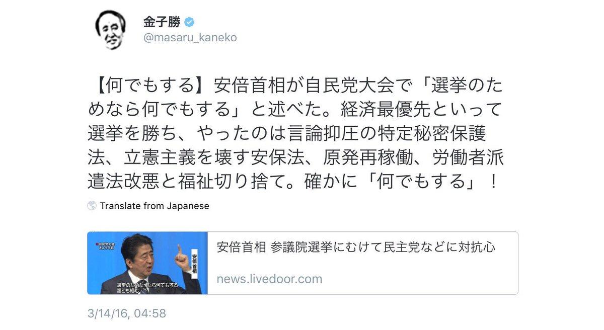 @masaru_kaneko うっかりこのツイートを消してしまうといけないのでキャプ画像置いておきますね。 https://t.co/d5NBOFA5iK