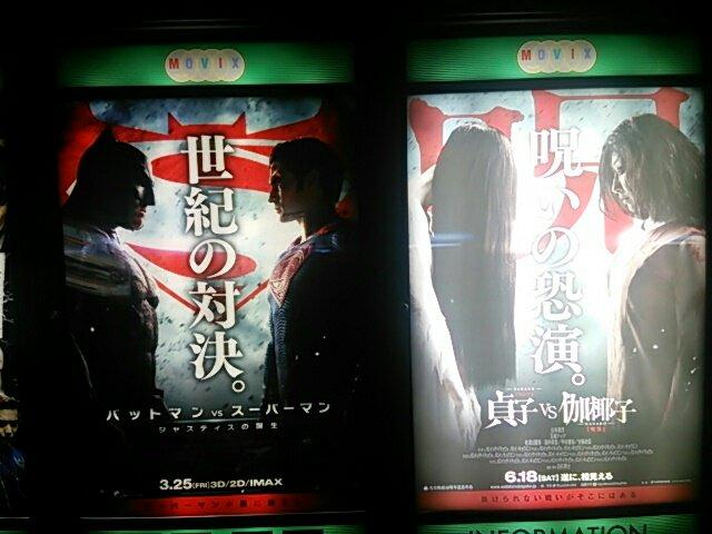映画「貞子vs伽椰子」の便乗ポスターに爆笑した。 https://t.co/B5XJd289Ac