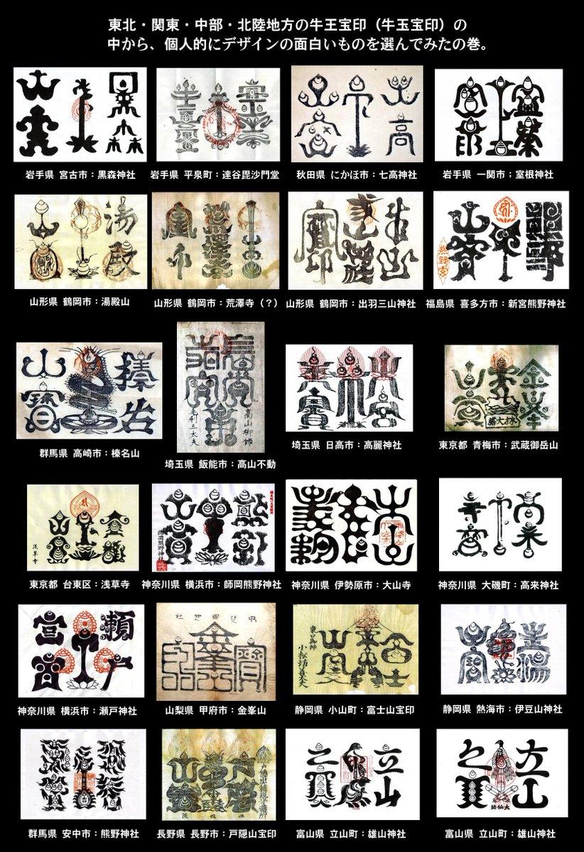 えっ!こんなにあったのか!?  RT @ikkaisai 今回も登場した熊野牛王ですが、それではここで熊野三山も含め、新旧取り混ぜた各地の牛王宝印(牛玉宝印)を御覧下さい。なお、開版が江戸時代以降のものも含まれます。 #真田丸 https://t.co/r80iHy1XaX