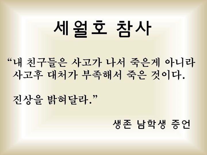 세월호 참사 진실규명을 위해 노력하던 박주민 변호사가 이젠 20대 국회의원입니다. ㅠㅠ https://t.co/KnqjyZpwXT