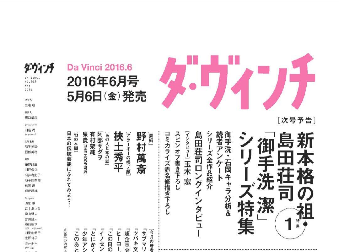 dマガで、5月6日発売 ダ・ヴィンチ6月号予告確認o(*>▽<*)o 島田荘司「御手洗 潔」シリーズ特集 玉木宏インタビュー!❗楽しみです