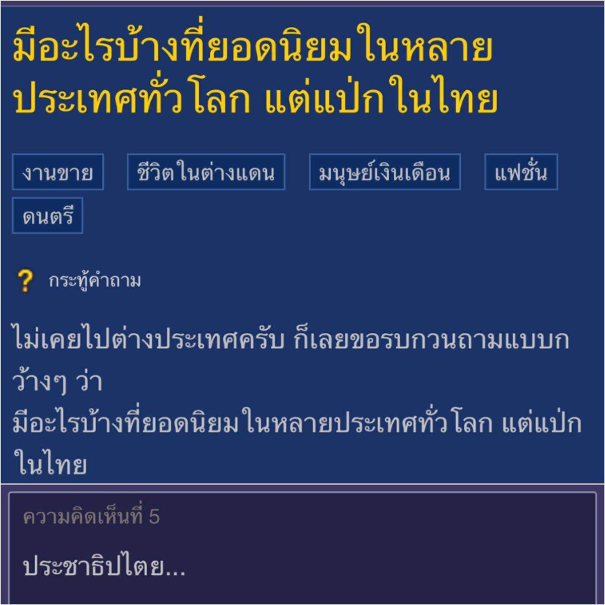 มีอะไรบ้างที่นิยมในต่างประเทศแต่มาแป้กในไทย https://t.co/A3twY2dW0a