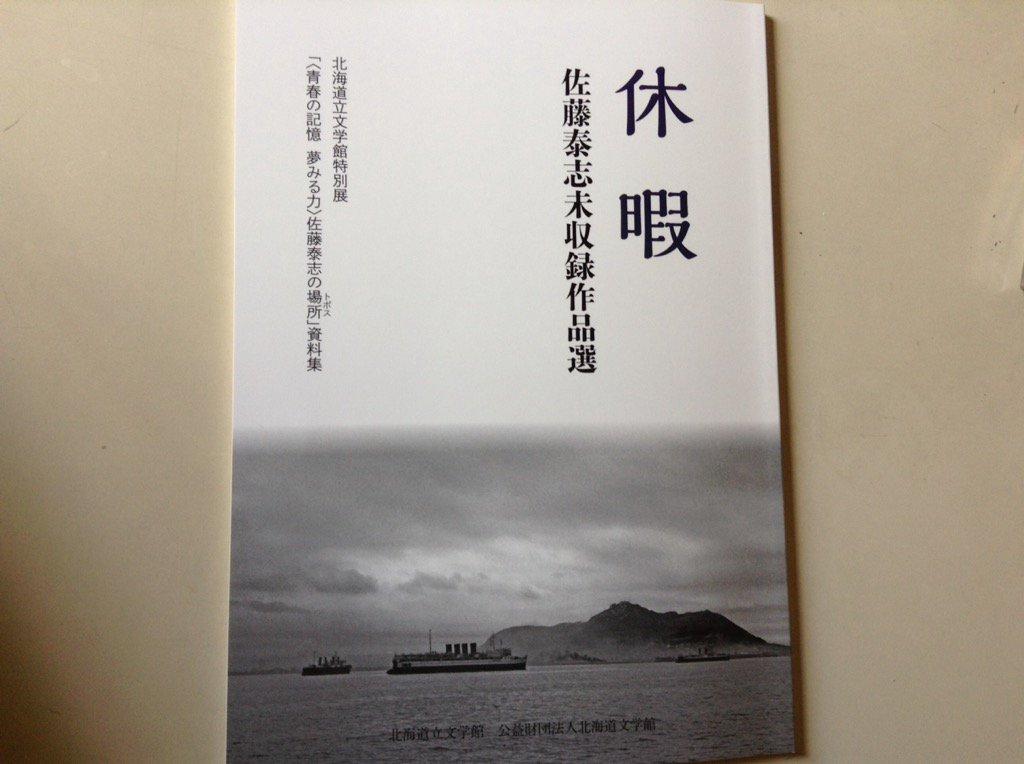 きょう、4月26日は、佐藤泰志の誕生日。写真は、4月23日からはじまった北海道立文学館特別展「佐藤泰志の場所(トポス)」資料集、佐藤泰志未収録作品選『休暇』。スタッフの意気込みが感じられる充実した内容です。 https://t.co/qVT03ZzOAx