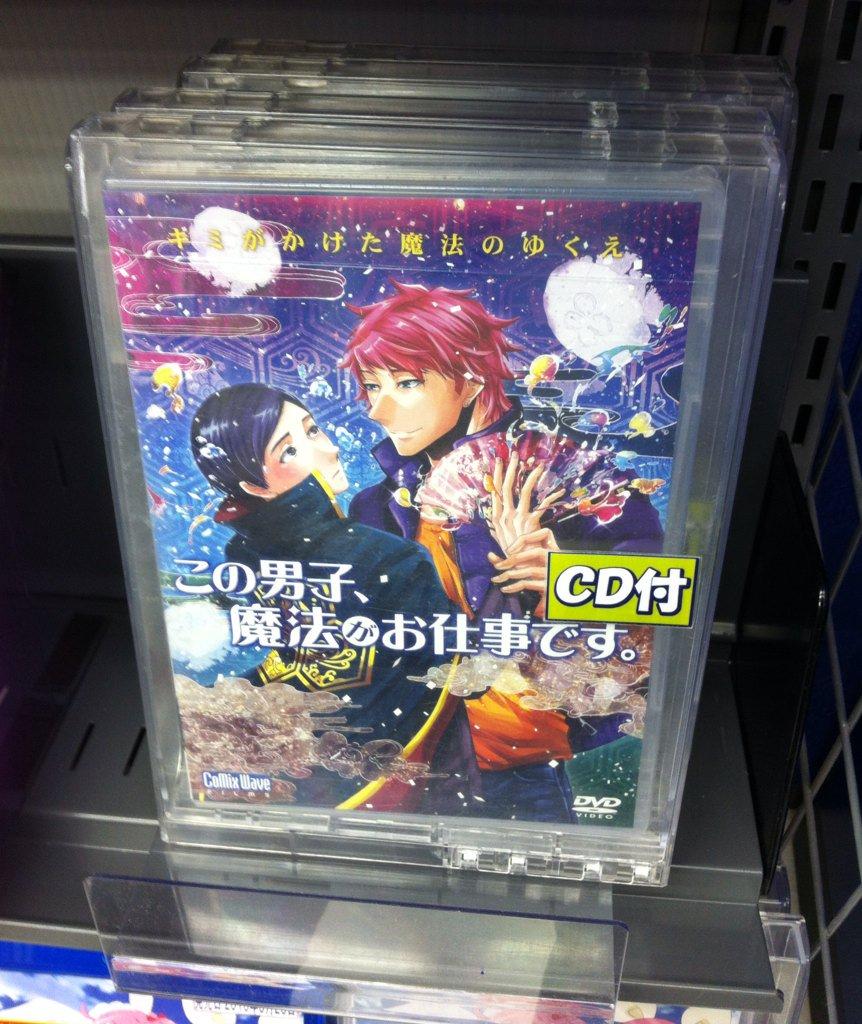 本日、『この男子、魔法がお仕事です。』DVD発売です!アニメイト秋葉原店さんでパシャっと☆ #konodan