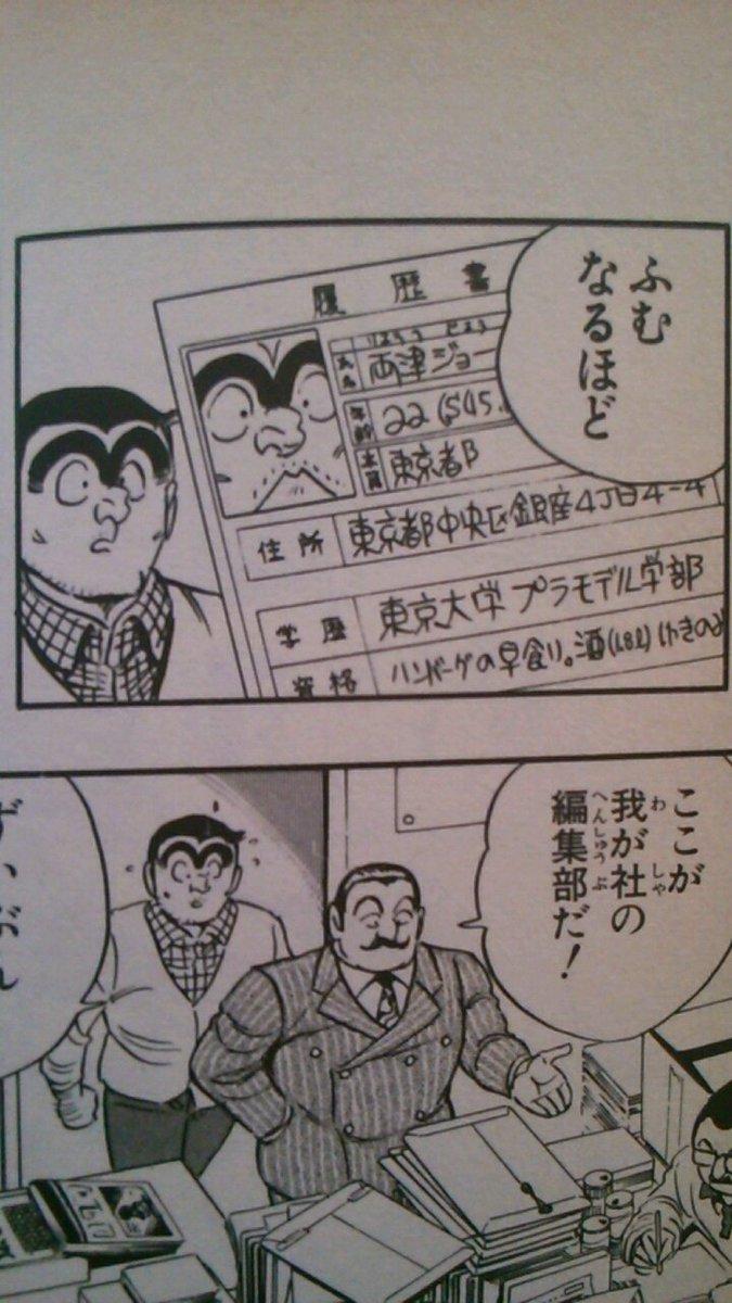 ひみひみ先輩が入試の写真で有名になってたけど、両さんは1993年で既にやらかしてたのか...