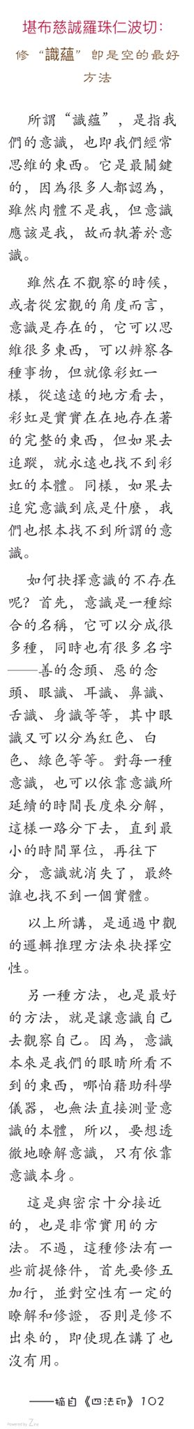 """堪布慈誠羅珠仁波切: 修""""識蘊""""即是空的最好方法 https://t.co/arvuQBPgqy"""
