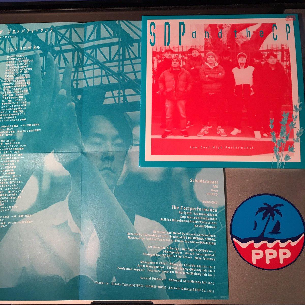 お母さん、僕スチャダラパーの歌詞カードになったよ。撮影byみゆととさん https://t.co/h1VGS11QO5