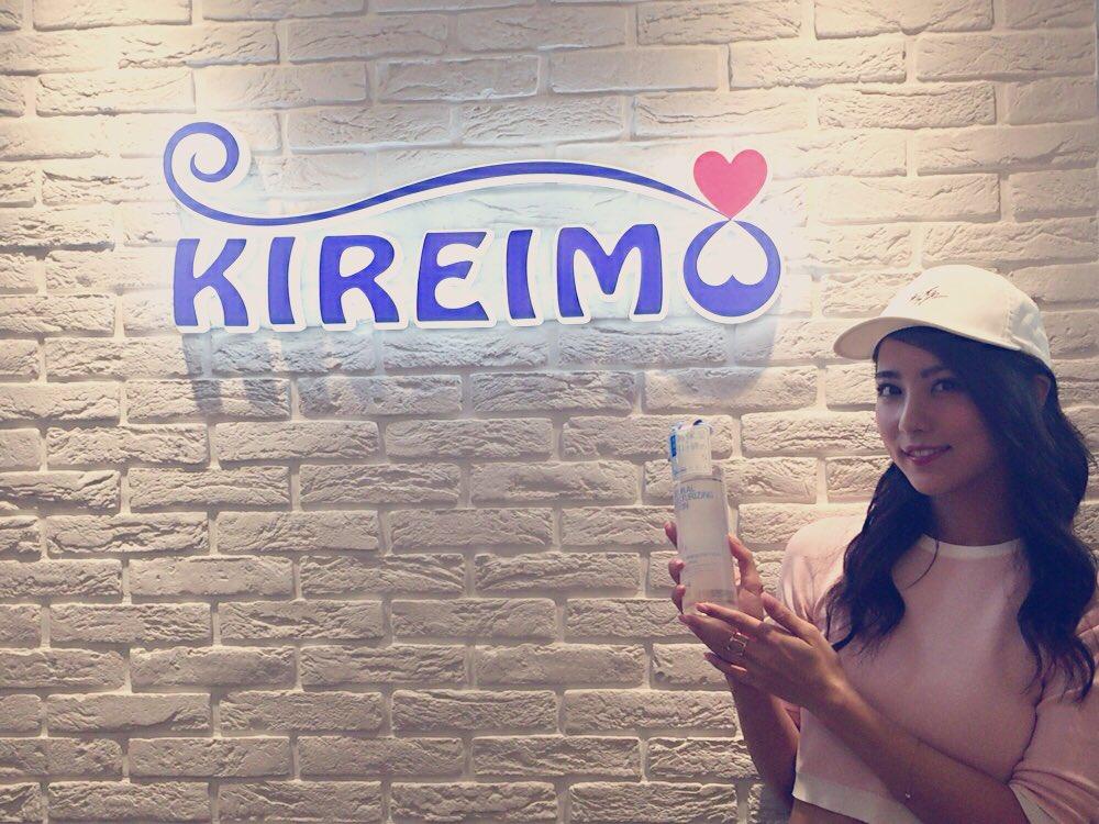 そういえば昨日、お仕事の後にKIREIMOさんに行ってきました全身脱毛してもらったよん全身に使える化粧水もゲット!夏が近付いてきたぞーー#KIREIMO #キレイモ https://t.co/hAWsnpX6fw https://t.co/Ll0x2nz6ne