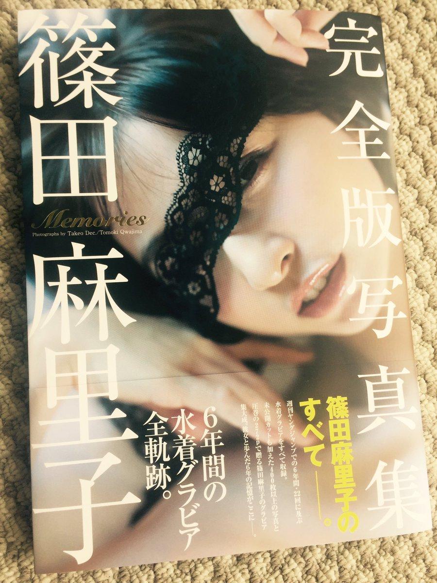 本日発売の篠田麻里子ちゃん写真集「Memories」には今までのヤンジャングラビアがすべて入ってますが、18回目の表紙を