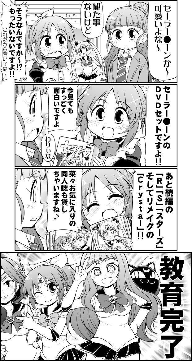 【シンデレラガールズ漫画】安部菜々さんと神谷奈緒の世代間教育 https://t.co/eiabPp2CQy