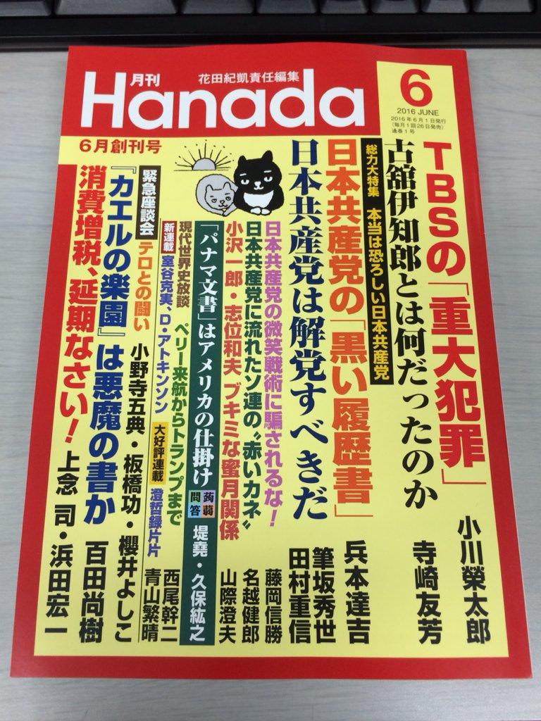 """花田さん、WiLLの誌名が使えなくても内容勝負だったのでは?デザインパクリでこりゃ格好悪いw""""@asukanumata: 「月刊Hanada」創刊号完成。皆様、宜しくお願いします。https://t.co/NeWYPjF9VS https://t.co/DAnmztAndZ"""""""