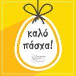Η πραγματική Ανάσταση της πατρίδας μας ξεκινά από εμάς.Ευχές για Καλό Πάσχα μακριά από κάθε είδους υπερβολή.#Cyprus https://t.co/RVIYZcTq28