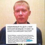 Гражданина РФ Евгения Мефедова киевская хунта удерживает в застенках два года по делу трагедии 2 мая в Одессе. https://t.co/b7rAWQv1D9
