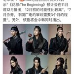 [INFO] BTS Vs debut drama < Hwarang > will be ( maybe ) diffused in Korea and China in November/December https://t.co/BiZ5xRF8xS