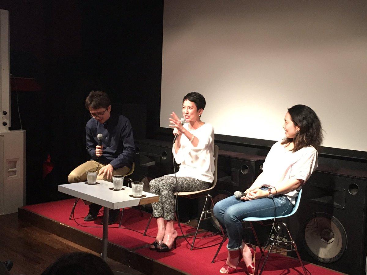 渋谷のアップリンクでSEALDsのドキュメンタリー映画「わたしの自由について」のトークイベントに出席しています。西原監督とシールズメンバーの芝田万奈さんと若者が声を上げることの意義から安保法制などについて話をしています。 https://t.co/u392j2Er0L