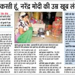 She celebrated by preparing sweets on Day 1 itself…a touching story on how Ujjwala Yojana is #TransformingIndia. https://t.co/gw84bUwgcV