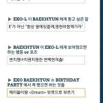 """Baekhyun Birthday Party <DREAM> event Baekhyun & Eris/에리들 (duet) will sing """"Dream"""" together. #HappyBaekhyunDay #큥일파티 https://t.co/0BHspzyn5i"""