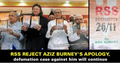 RSS rejects Aziz Burney's Apology , defamation case continues. @MaheshNBhatt @digvijaya_28  https://t.co/4dz2twBGVm https://t.co/aycahueNNB