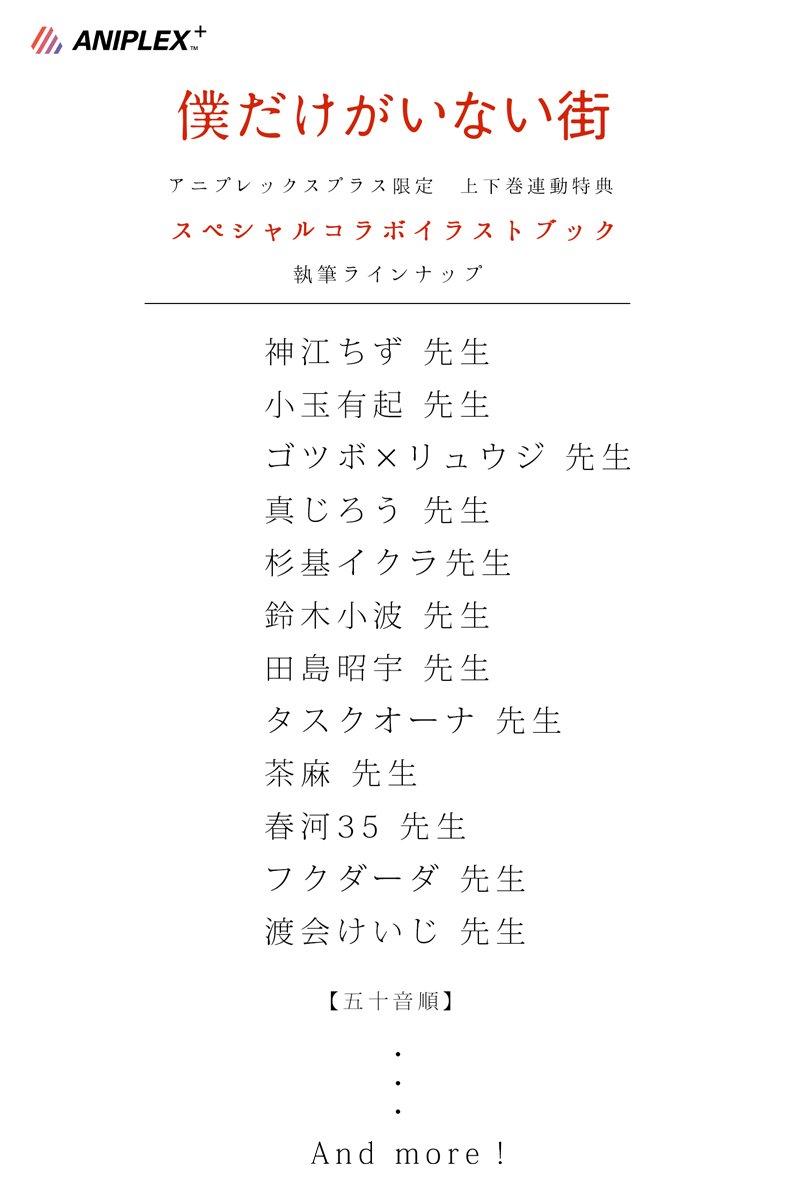 TVアニメ「僕だけがいない街」上下巻連動特典『スペシャルコラボイラストブック』豪華執筆ラインナップはこちら!寄稿頂きまし