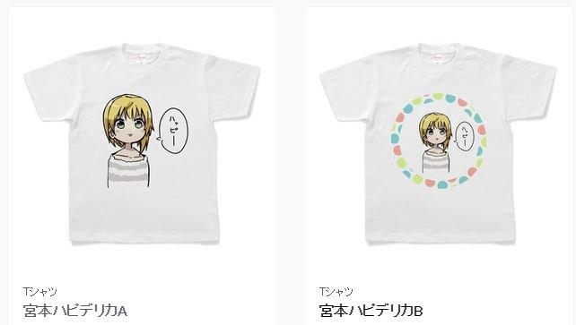 ハピデリカTシャツも宣伝しておく ama709.booth.pm #booth_pm