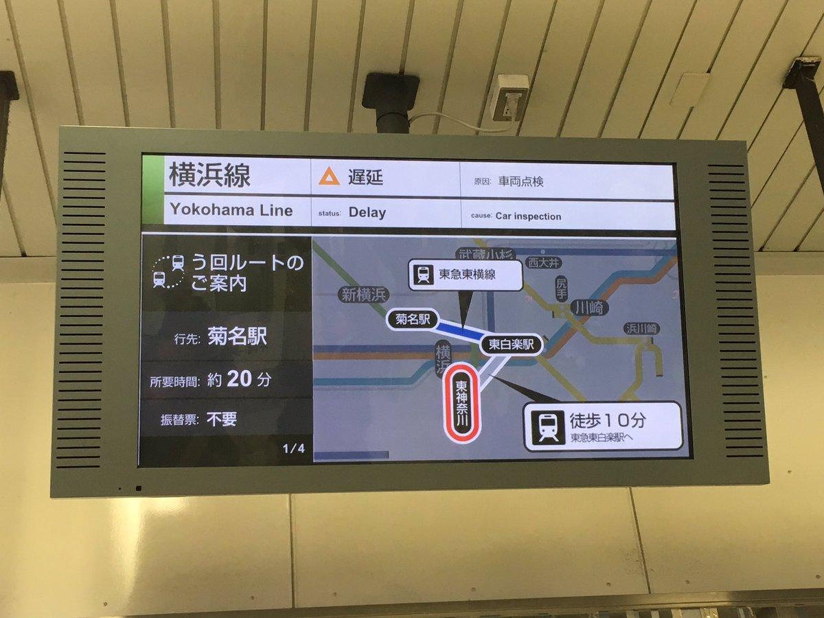 横浜線が遅延発生してて、振替乗車が行われてるんだけど、 駅の案内板で迂回ルートを説明してて、 親切になったなぁと思った。 https://t.co/0mMFUbfV7n