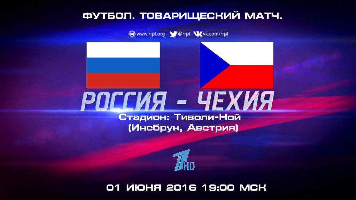 Россия чехия обзор