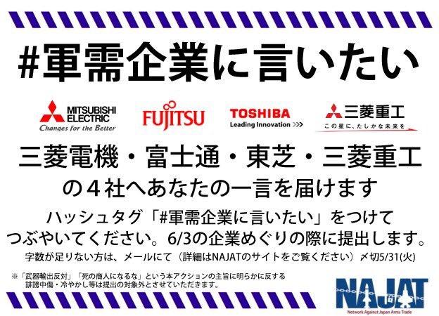 このメンツは知名度の高い在京企業から選んだものと思われるが、こういう時に石川島播磨のような一般知名度の低い企業は得だなと思う。護衛艦からX-2のエンジンまで作ってるのにな。 #軍需企業に言いたい https://t.co/pEHFh86GfW