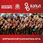 Happy independence day of Georgia to all our #Friends #RugbyIsOurGame #26მაისი #ესჩვენიდღეა #რაგბიჩვენითამაშია https://t.co/jaxkVbyYu6