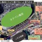 何故皆口をそろえて、「ヨドバシ梅田にたどり着けない」と言うのか。 大阪に詳しくない人にもわかってほしくて資料作ってみたけど、 複雑すぎてよくわかんないから、わかる人だけ共感してほしい。 https://t.co/JpBYwRcpU6