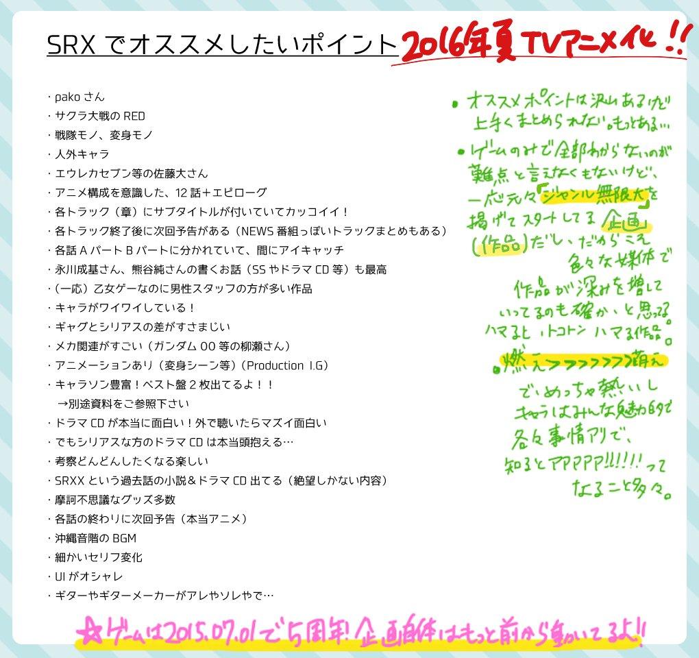 夏アニメ「スカーレッドライダーゼクス」原作ゲームのポイント、キャラソン、ドラマCDのまとめ。SRXはゲーム(REDさんか