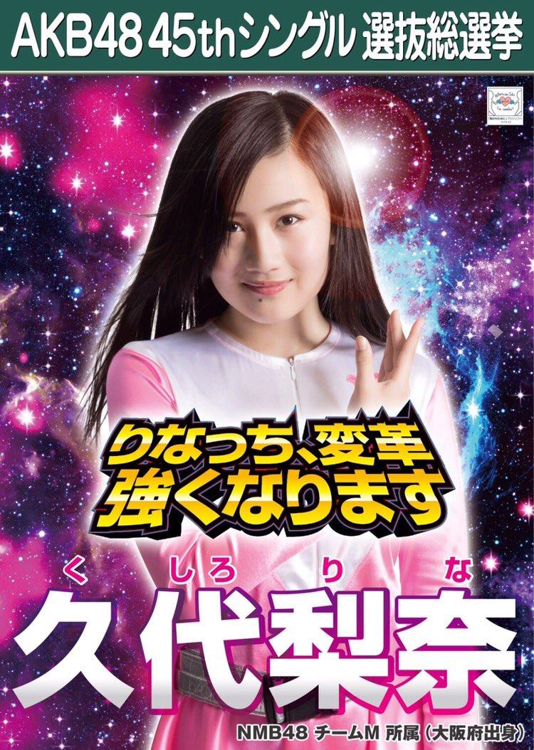 【NMB48】久代梨奈 応援スレ☆29【りなっち】©2ch.netYouTube動画>17本 ->画像>507枚
