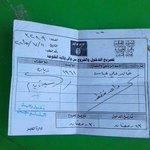 أحد الوثائق في #الفلوجة قيام داعش بفرض قيود على حركة المواطنين في المدينة #الحشد_الاعلامي #EHS #علي_مع_الحشد https://t.co/h8xsiFU1IV