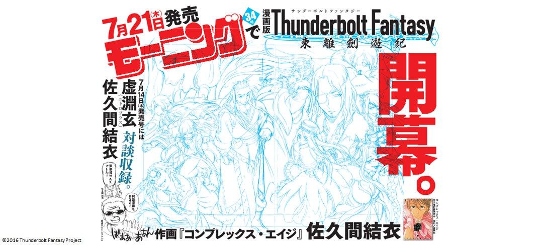 【コミカライズ】7/21(木)発売予定モーニング34号より、本作のコミカライズが始まります!週刊連載に挑むのは佐久間結衣