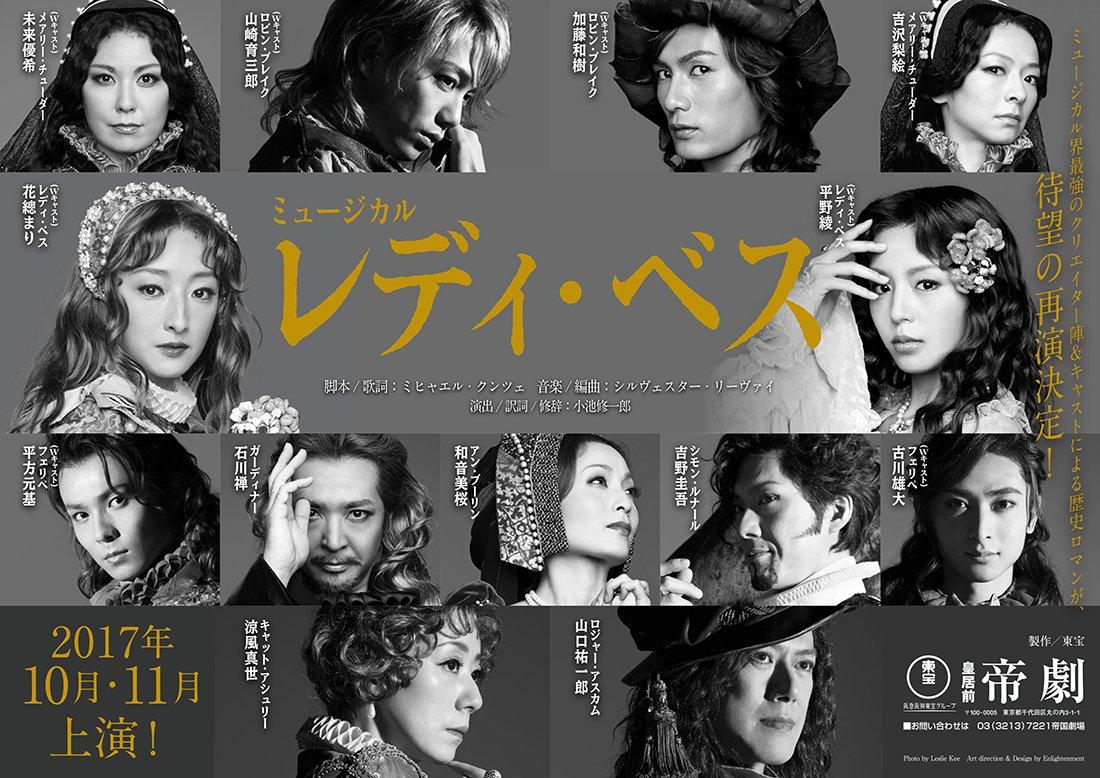 【情報解禁】圧倒的なご要望にお応えいたしまして、ミュージカル『レディ・ベス』が2017年10・11月に帝劇にて待望の再演決定!豪華キャスト競演による歴史ロマンに是非ご期待くださいませ。 https://t.co/fy8amUo0HK https://t.co/JN13vRNsql