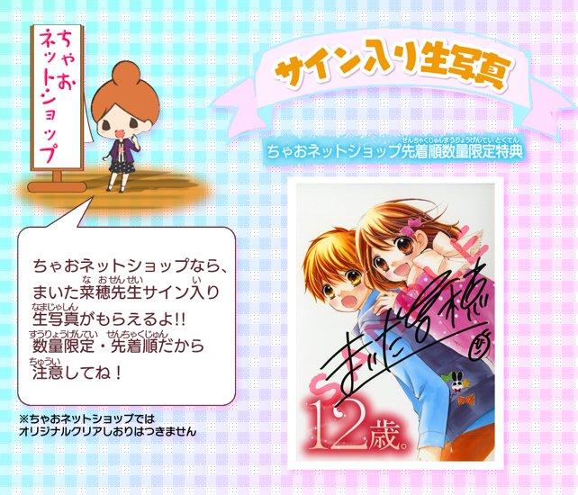 3DS「12歳。~恋するDiary~」をちゃおネットショップで購入すると、先着順数量限定でまいた菜穂先生サイン入り生写真